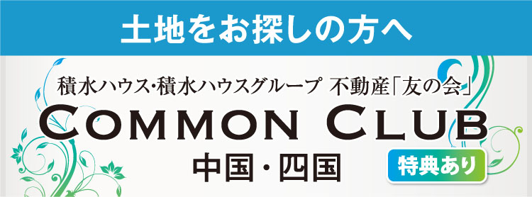 COMMON CLUB 中国・四国