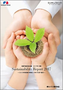 Sustainability Report 2017 冊子版
