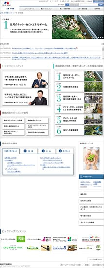 Sustainability Report 2017 WEB版