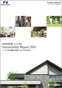 Sustainability Report 2016 冊子版