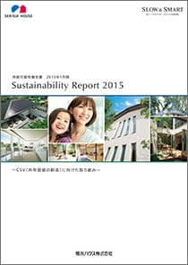 Sustainability Report 2015 冊子版