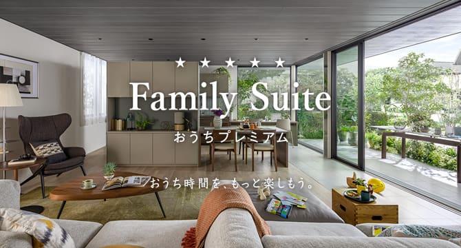 Family Suite(ファミリー スイート)おうちプレミアム