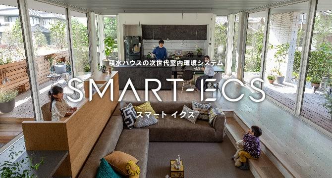 次世代室内環境システム(スマート イクス)